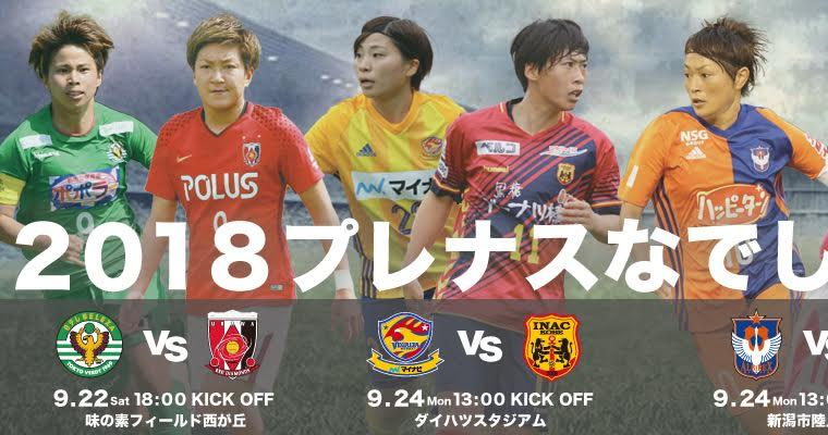 日本女子サッカーリーグ オフィ...