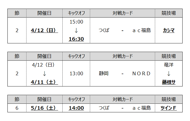 200214_CL_schedule.png
