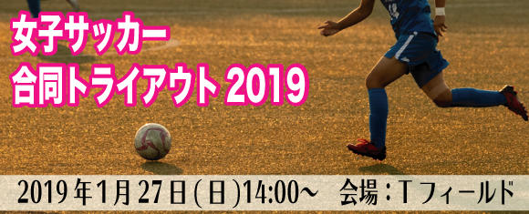 放送 トライアウト 2019