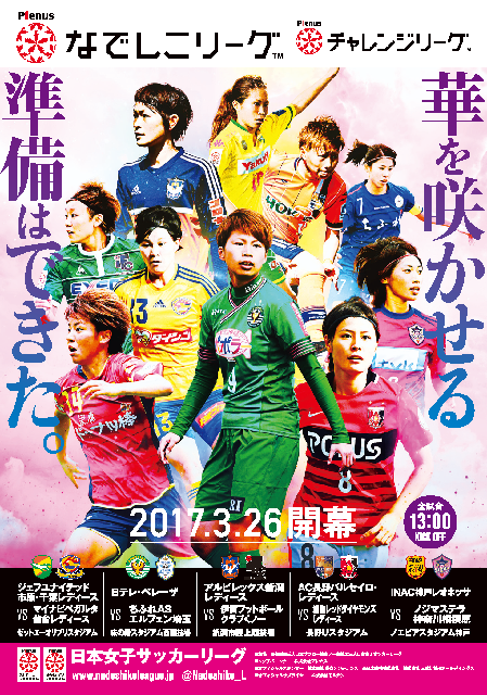 一般社団法人日本女子サッカーリーグ Japan Women's Football League                  ニュース